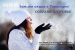 """Акция """"СОХРАНИ ЗДОРОВЬЕ!""""в санатории """"Тараскуль"""""""